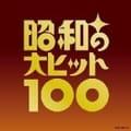 昭和の大ヒット100 (6枚組 ディスク3)