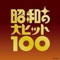 昭和の大ヒット100 (6枚組 ディスク6)