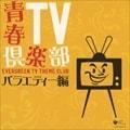 青春TV倶楽部40〜バラエティー編〜 (2枚組 ディスク1)