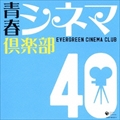 青春シネマ倶楽部40 (2枚組 ディスク1)