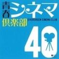 青春シネマ倶楽部40 (2枚組 ディスク2)