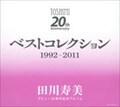 デビュー20周年記念アルバム ベストコレクション1992〜2011 (3枚組 ディスク3)