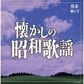 日本聴こう!〜懐かしの昭和歌謡 (2枚組 ディスク1)