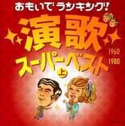 おもいでランキング!演歌スーパーベスト(上)1960-1980 (2枚組 ディスク1)