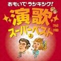おもいでランキング!演歌スーパーベスト(上)1960-1980 (2枚組 ディスク2)
