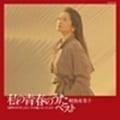 私の青春のうた・ベスト「夜明けのうた」から「千の風になって」まで〜鮫島有美子〜