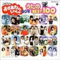 NHK「おかあさんといっしょ」40年 うたのBEST100 (4枚組 ディスク1)