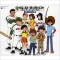 日本アニメーションの世界 主題歌・挿入歌大全集 第2集 スポーツアニメ編 (3枚組 ディスク1)