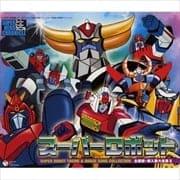 スーパーロボット 主題歌・挿入歌大全集II (3枚組 ディスク1)