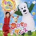 NHK「いないいないばあっ!」〜おひさまとダンス〜