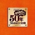 NHK「おかあさんといっしょ」50年 うたのBEST110 (4枚組 ディスク3)