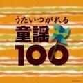 うたいつがれる 童謡100 (4枚組 ディスク2)
