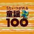 うたいつがれる 童謡100 (4枚組 ディスク4)