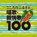 こころのふるさと 唱歌・叙情歌100 (4枚組 ディスク2)
