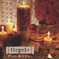 オルゴールぷらす ずっと、恋じかん〜バラード・セレクション〜 [インストゥルメンタル] (2枚組 ディスク1)