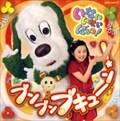 NHK「いないいないばあっ!」〜ブンブン ブキューン〜