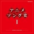 アニメソング史 I (2枚組 ディスク1)