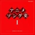 アニメソング史 I [Blu-spec CD] (2枚組 ディスク2)