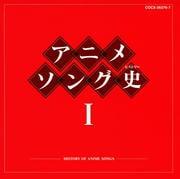 アニメソング史 I (2枚組 ディスク2)