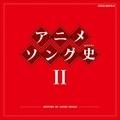 アニメソング史 II (2枚組 ディスク1)
