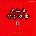 アニメソング史 II [Blu-spec CD] (2枚組 ディスク2)