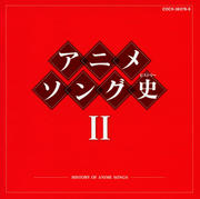 アニメソング史 II (2枚組 ディスク2)