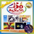 NHK「みんなのうた」50anniversary BEST 誰かがサズを弾いていた (2枚組 ディスク2)