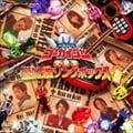 海賊戦隊ゴーカイジャー全曲集 KANZENお宝ソングボックス (2枚組 ディスク1)