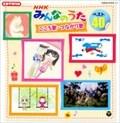 NHK「みんなのうた」ベスト40 〜こころ歌・つながり歌〜 (2枚組 ディスク2)