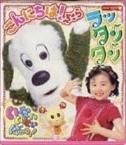 NHK「いないいないばあっ!」〜こんにちは!ったらラッタンタン〜