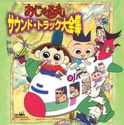 NHKアニメ「おじゃる丸」