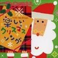 ベスト・セレクション『楽しいクリスマス・ソング』