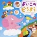 スーパー・ベスト50『よいこのどうよう〜ぞうさん/アイアイ〜 (2枚組 ディスク2)
