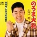 【CDシングル】のろま大将/何か一丁やったろかい