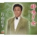 【CDシングル】心ひらひら・・・花もよう/酔鳴き女