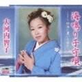 【CDシングル】海鳴り子守唄/砂浜に書いた祈り