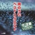 ザ・定番ソングス! 雨のうたベスト・リクエスト