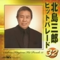 北島三郎ヒットパレード32 (2枚組 ディスク2)