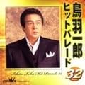 鳥羽一郎ヒットパレード32 (2枚組 ディスク2)