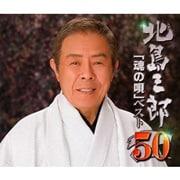 芸道50周年 記念企画 北島三郎「魂の歌」ベスト50 (3枚組 ディスク1)
