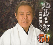 芸道50周年 記念企画 北島三郎「魂の歌」ベスト50 (3枚組 ディスク2)