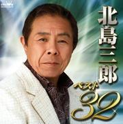 北島三郎ベスト32 (2枚組 ディスク1)