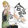 【CDシングル】合言葉〜シャララ