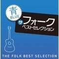 ザ・フォーク ベスト・セレクション「青」 (2枚組 ディスク1)