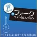 ザ・フォーク ベスト・セレクション「青」 (2枚組 ディスク2)
