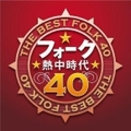 フォーク熱中時代40 (2枚組 ディスク1)
