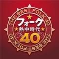 フォーク熱中時代40 (2枚組 ディスク2)