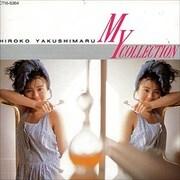 HIROKO YAKUSHIMARU SINGLE COLLECTION