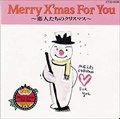 Merry X'mas For You〜恋人たちのクリスマス〜