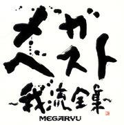 メガ・ベスト〜我流全集〜 (2枚組 ディスク1)